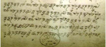 Aksara Sunda pada naskah Waruga Guru (foto dok. Tim Unicode Aksara Sunda)